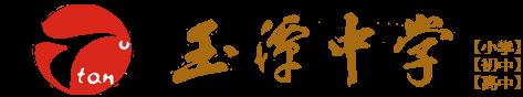 长沙玉潭教育集团LOGO